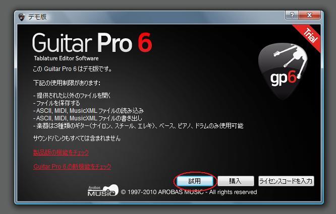 ギタープロ3